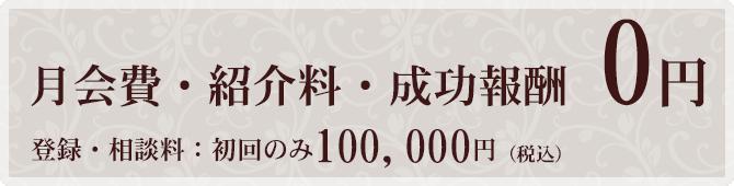 月会費・紹介料・成功報酬 0円